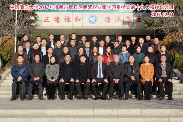我院举办济南市章丘区民营企业家学习贯彻党的十九大精神培训班