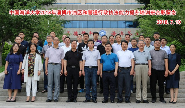 淄博市油区和管道行政执法能力提升 培训班
