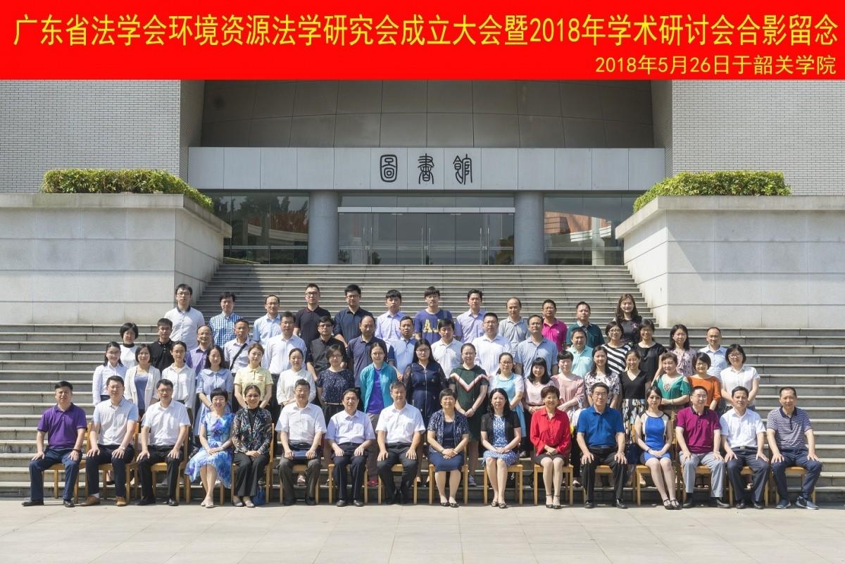 我院师生参加广东省法学会环境资源法学研究会成立大会暨首届学术年会