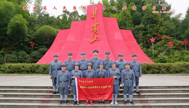 翁源县人民医院党务工作者学习班