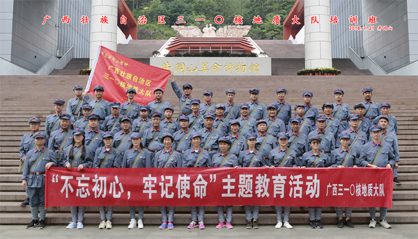 广西壮族自治区三一〇核地质大队培训班(二期)
