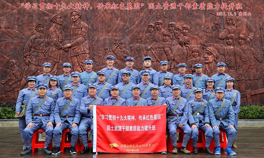 【内蒙古】呼和哈特国土资源部干部素质能力提升井冈山培训班