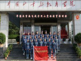 华能北京热电赴井冈山党性教育培训班