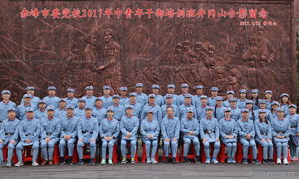 【内蒙古】赤峰市委党校2017年中青年干部培训班