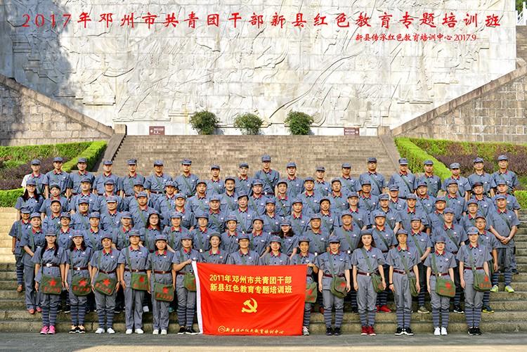 欢迎新学员来到新县传承红色教育