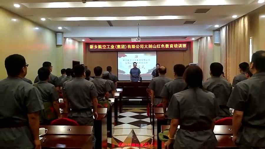 新乡航空工业集团大别山精神党性教育培训班