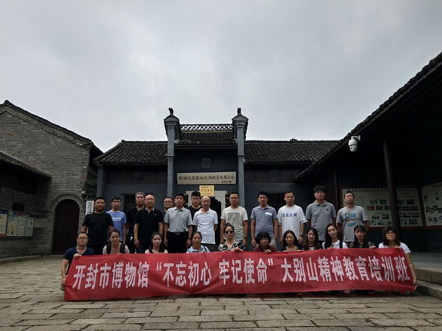 开封市博物馆大别山精神党性教育培训班