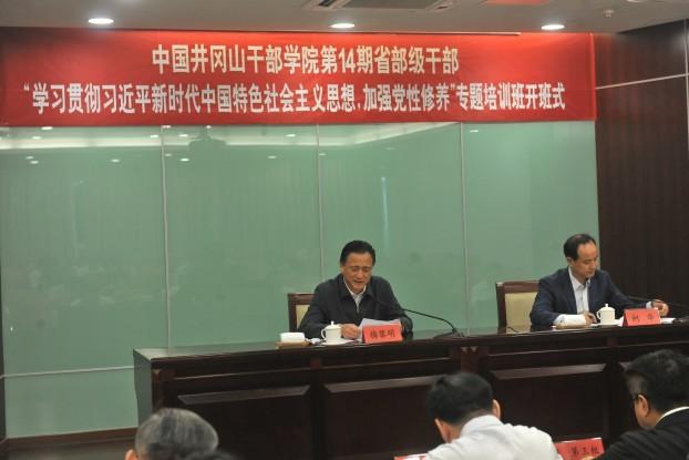 """第14期省部级干部""""学习贯彻习近平新时代中国特色社会主义思想,加强党性修养""""专题培训班开班"""