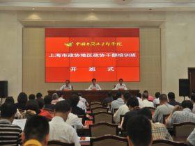 中井院上海市政协地区政协干部培训班开班