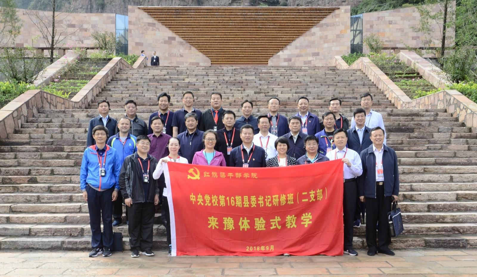 中央党校第16期县委书记研修班在我院圆满结业