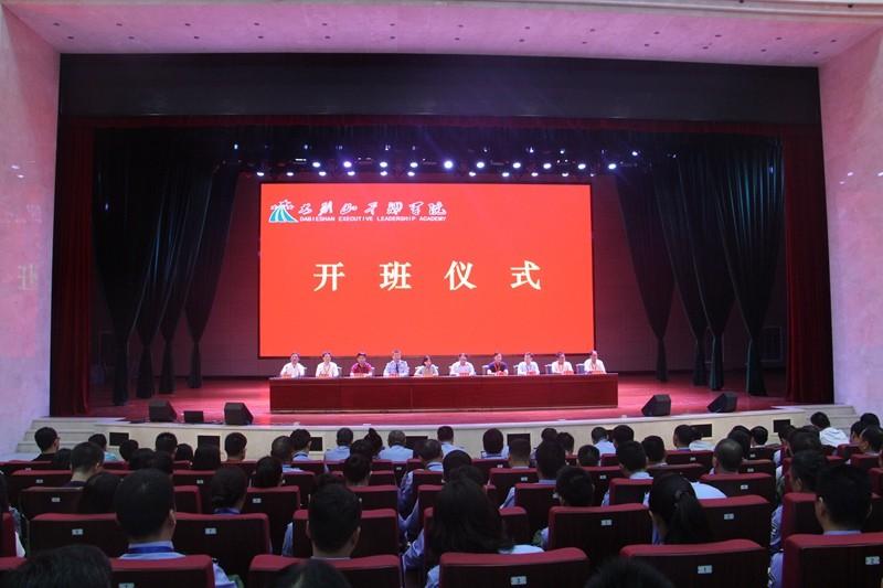 中国保信中保基金第三期党员教育培训班等班次在我院联合开班