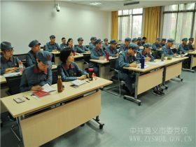 """珠海航空城(机场)集团""""两学一做""""学习教育暨党务专干培训班"""