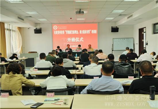 """民建贵州省委""""贯彻新发展理念,助力脱贫攻坚""""培训班在遵义干部学院举办"""