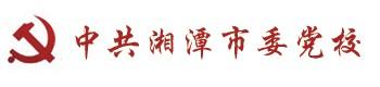 中共湘潭市委党校