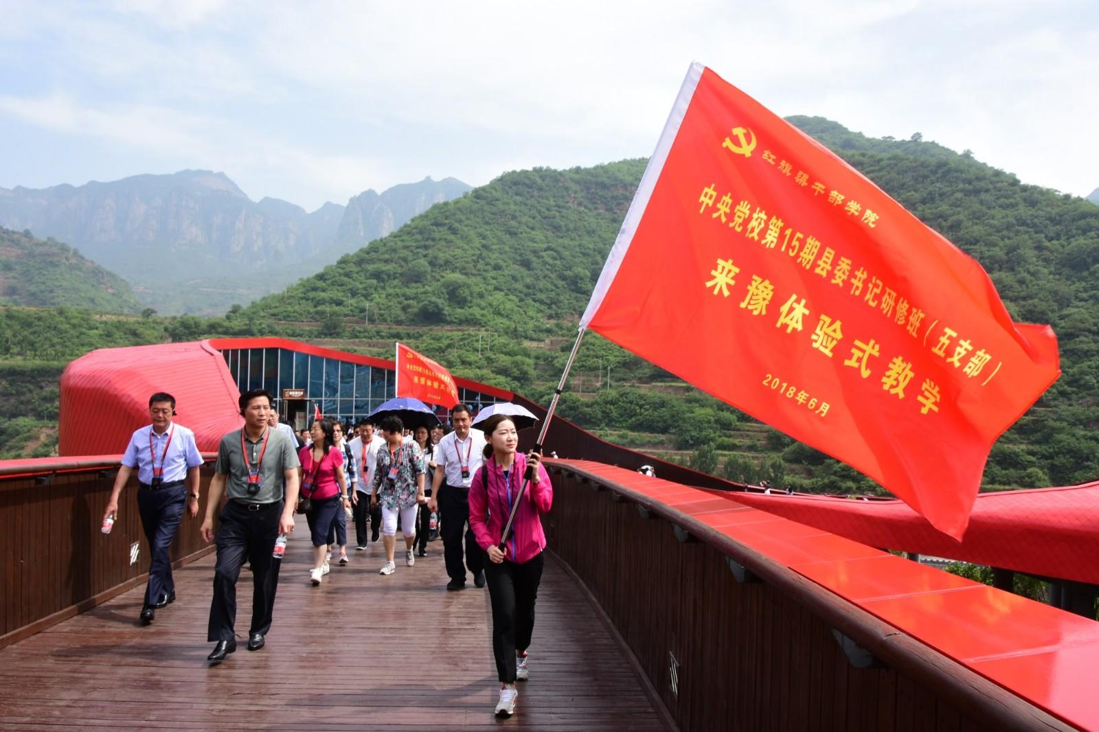 我院谷文昌纪念馆迎来第二批中央党校县委书记研修班
