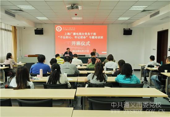 """上海广播电视台党务干部""""不忘初心、牢记使命""""专题培训班在遵义干部学院举办"""