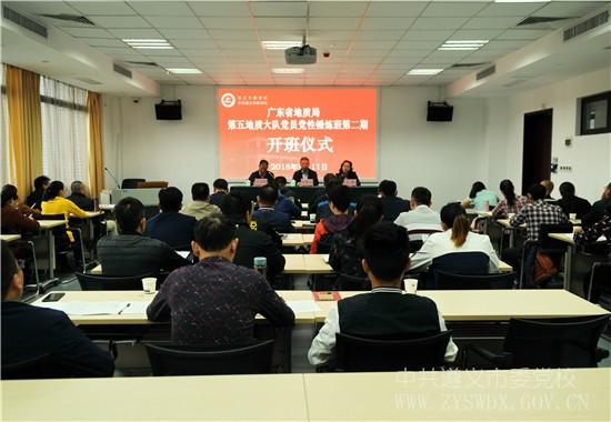 广东省地质局第五地质大队党员党性锤炼班(第二期)在遵义干部学院举办