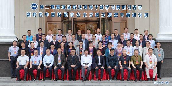 第二期青海省政法领导干部学习贯彻习近平新时代中国特色社会主义政法思想专题研讨班合影
