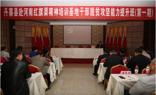 丹寨县:领导干部学习红旗渠精神助力脱贫攻坚