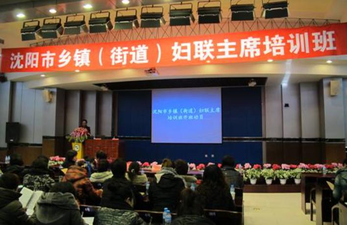 学院承办沈阳市乡镇(街道)妇联主席培训班