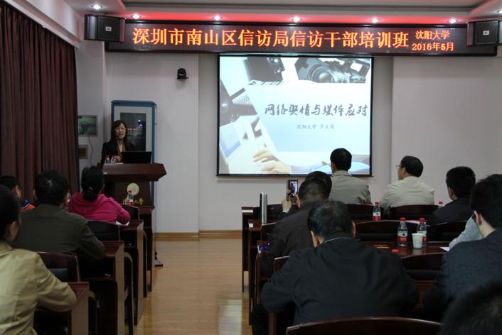 深圳市南山区信访干部培训工作在我院圆满结束