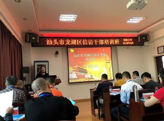 龙湖组织全区信访干部赴沈阳大学学习培训