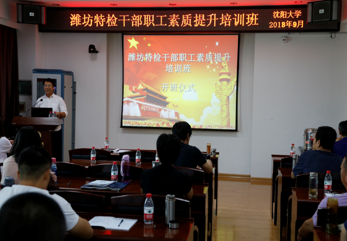 山东省潍坊市特检干部素质能力提升班圆满结束