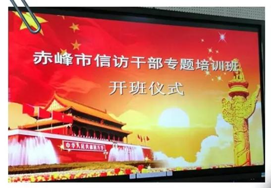 赤峰市首期信访系统干部培训班举办成功