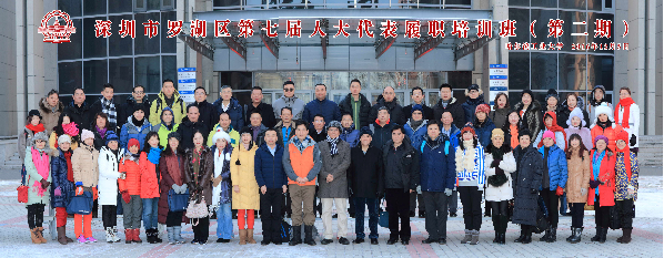 深圳市罗湖区第七届人大代表履职培训班(第二期)顺利进行