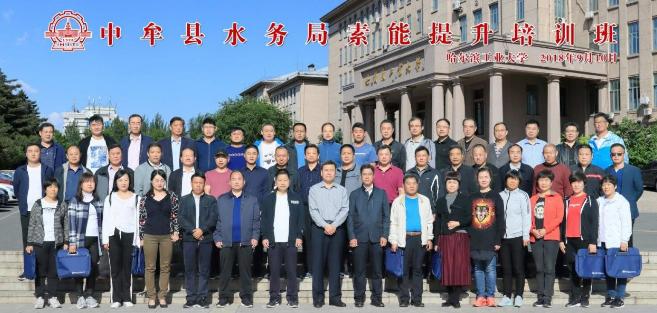 中牟县水务局素能提升培训班