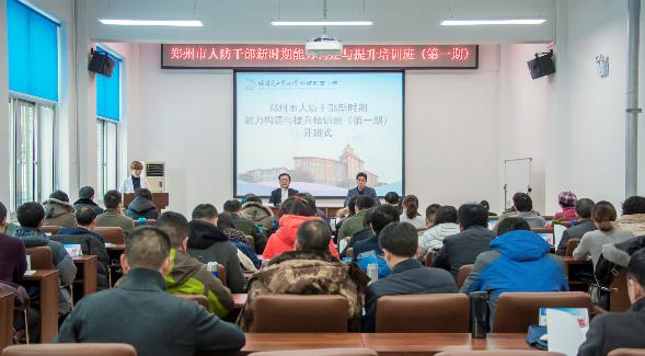 郑州市人防干部新时期能力构建与提升培训班(第一期)