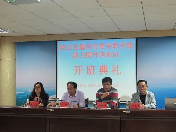 我校举办致公党重庆市委专职干部能力提升培训班
