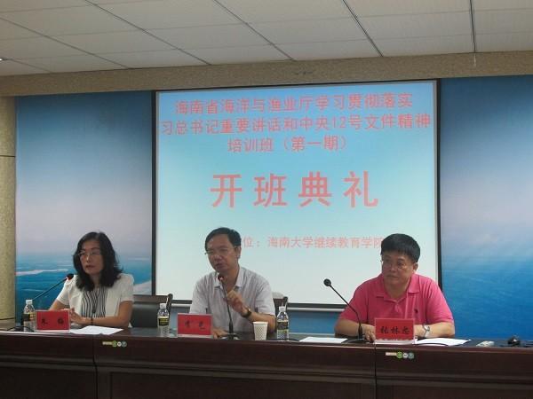 海南省海洋与渔业厅学习贯彻落实习总书记重要讲话和中央12号文件精神培训班顺利开班