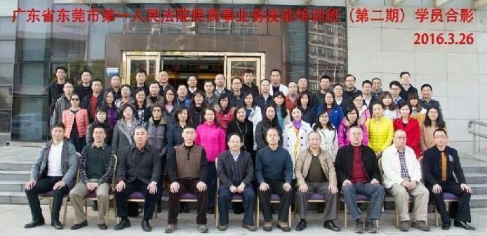 广东省东莞市第一人民法院民商事业务技能培训