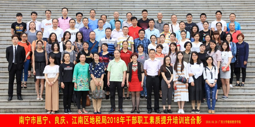 南宁市邕宁、良庆、江南区地税局2018年干部职工素质提升培训班在我院成功举办
