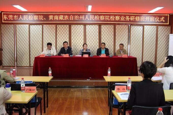 东莞市、黄南州检察院研修班开班仪式顺利举行