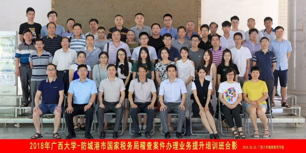 2018年广西大学—防城港市国家税务局稽查案件办理业务提升培训班在我院成功举办