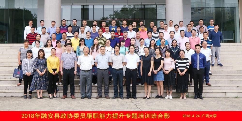 2018年融安县政协委员履职能力提升专题培训班在我院成功举办