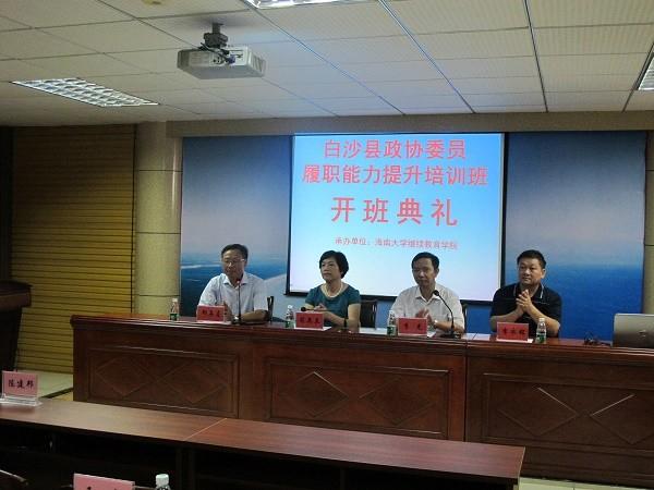 白沙县政协委员履职能力提升培训班(第一期)开班
