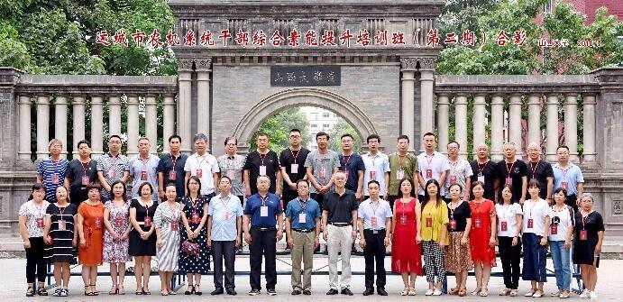 学院成功举办运城市农机系统干部综合素能提升培训班(第二期)