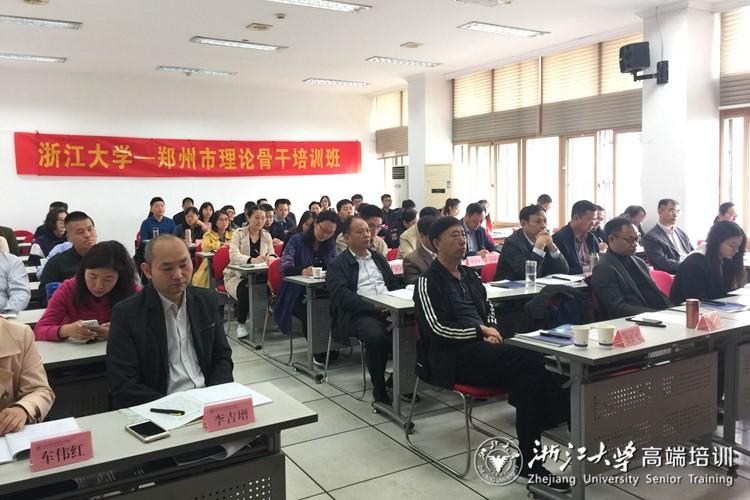 2018年郑州市理论骨干培训班在浙大顺利举办