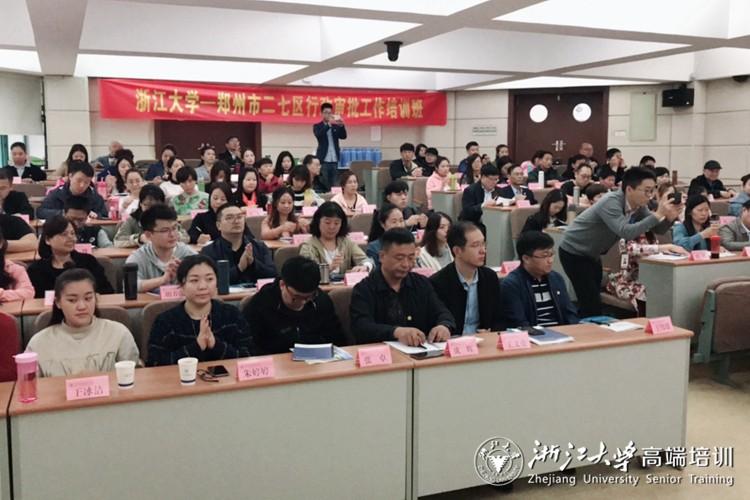 2018年郑州市二七区行政审批工作培训班在浙大举办