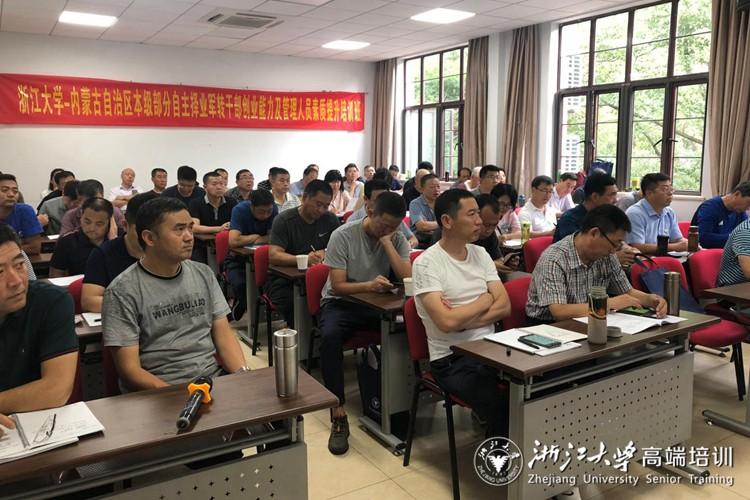 内蒙古本级自主择业军转干部创业能力提升培训班在浙大开班