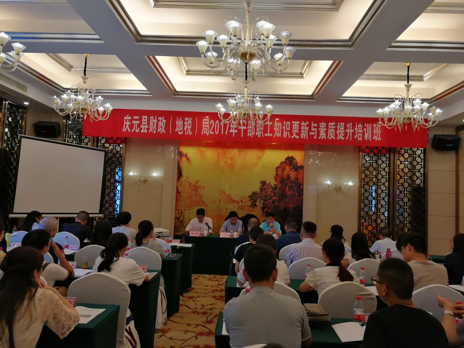庆元县财政(地税)局2017年干部职工知识更新与素质提升培训班开班典礼