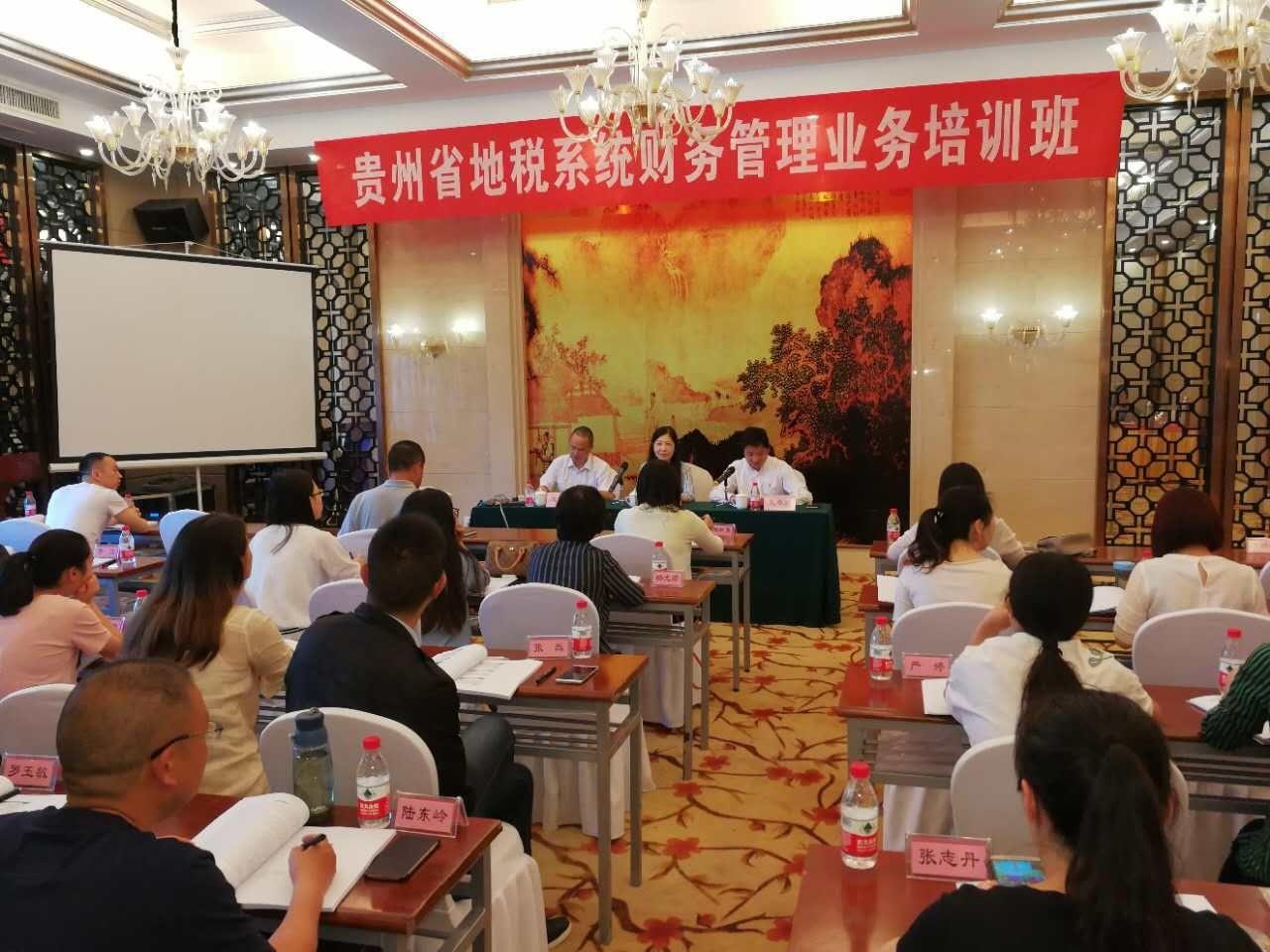 贵州省地税系统财务管理业务培训班顺利开班