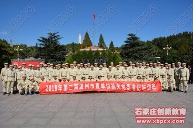 2018年第二期温州市直单位机关党委书记培训班
