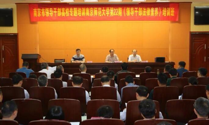 南京市领导干部法律素养专题培训班