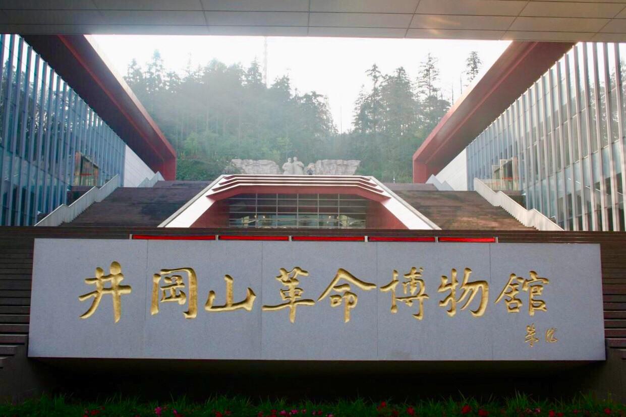井冈山革命博物馆