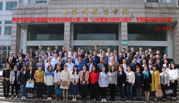 南京市领导干部高校专题培训班