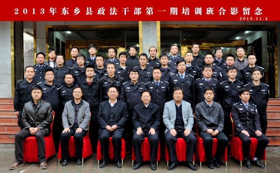 东乡县政法干部第一期培训班